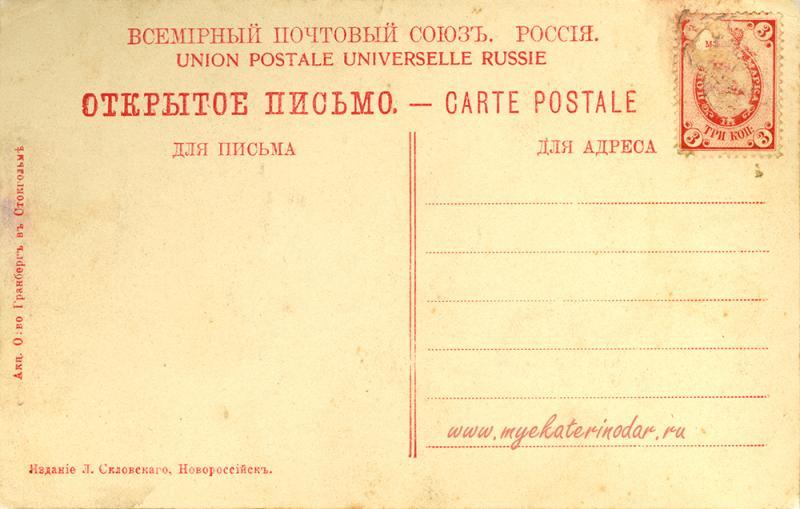 Адресная сторона. Геленджик. 1917 год. Издание Л. Скловского, Новороссийск