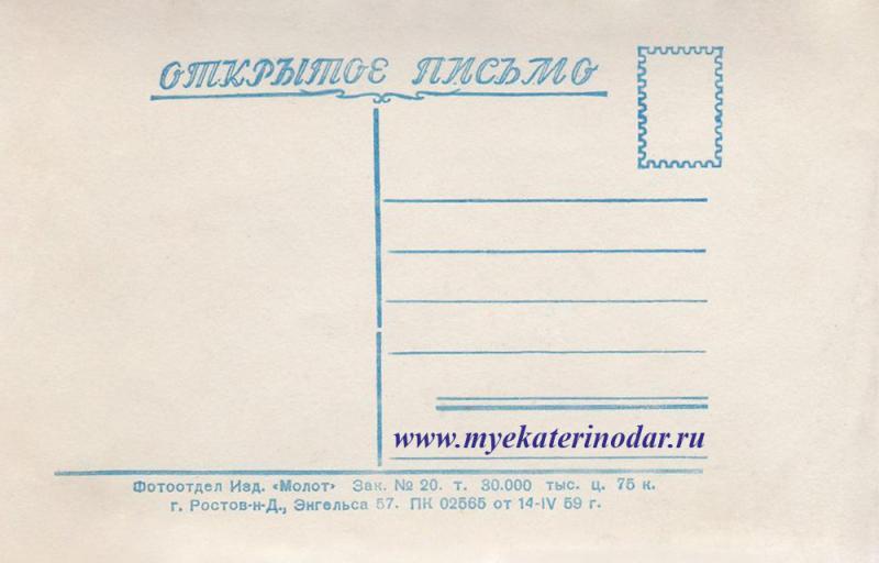 """Адресная сторона. Геленджик. Изд. """"Молот"""". г. Ростов н-Д. 1959 год."""