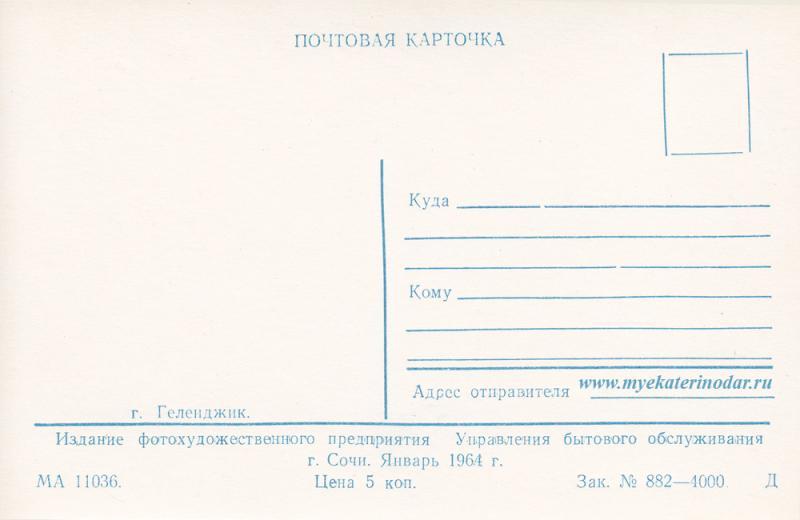 Адресная сторона. Геленджик. 1964 год. ФП УМП г. Сочи, тип 1