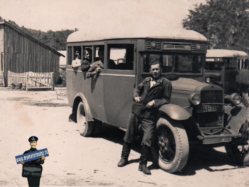 Архипо-Осиповка. Конец 1940-х