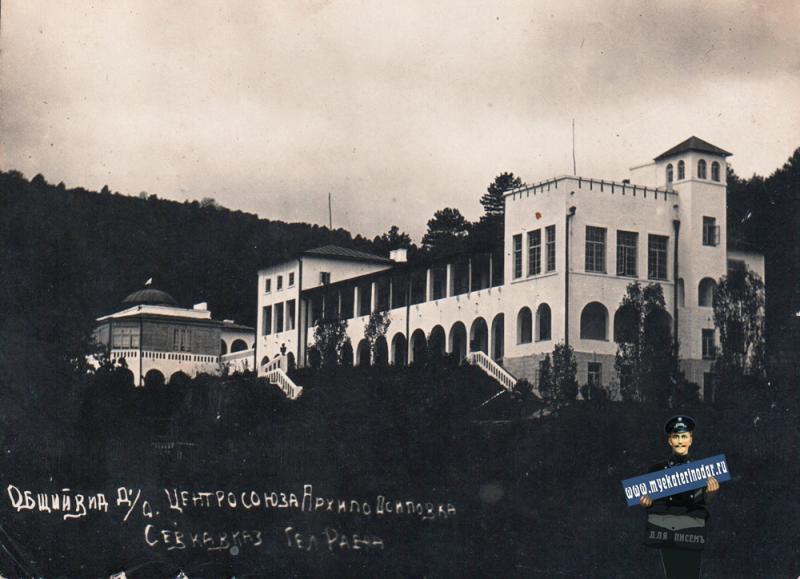 Архипо-Осиповка. Санаторий Центросоюза, 1934 год