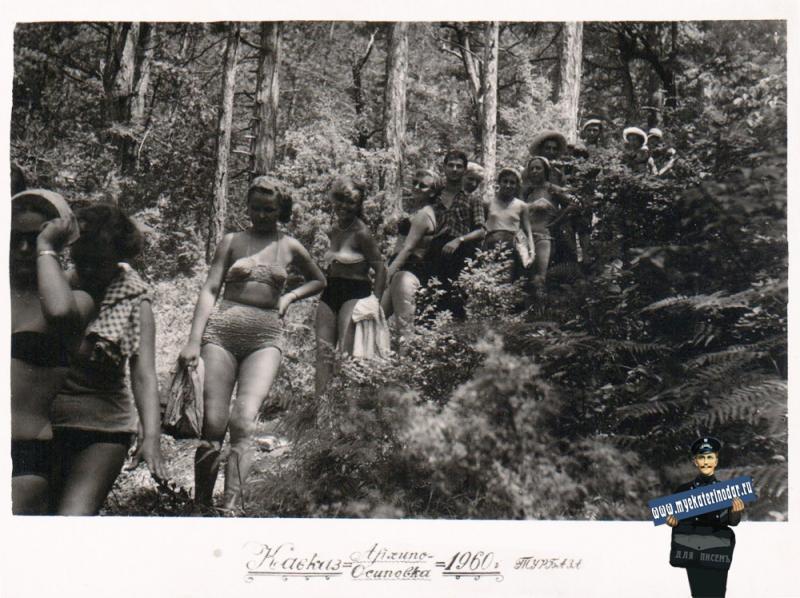 Архипо-Осиповка. Турбаза, 1960 год