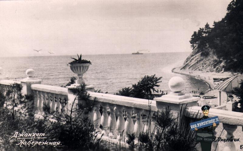 Джанхот. Набережная, 1959 год