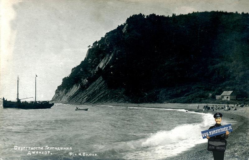 Джанхот. Пляж. 1930-е годы