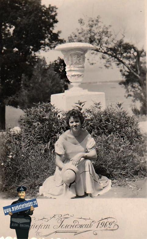 Геленджик. 1962 год