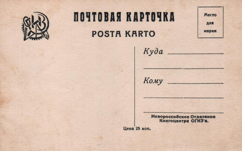 Геленджик. Адресная сторона. 1930-е. Новорос. отделен. Книгоцентра ОГИЗа