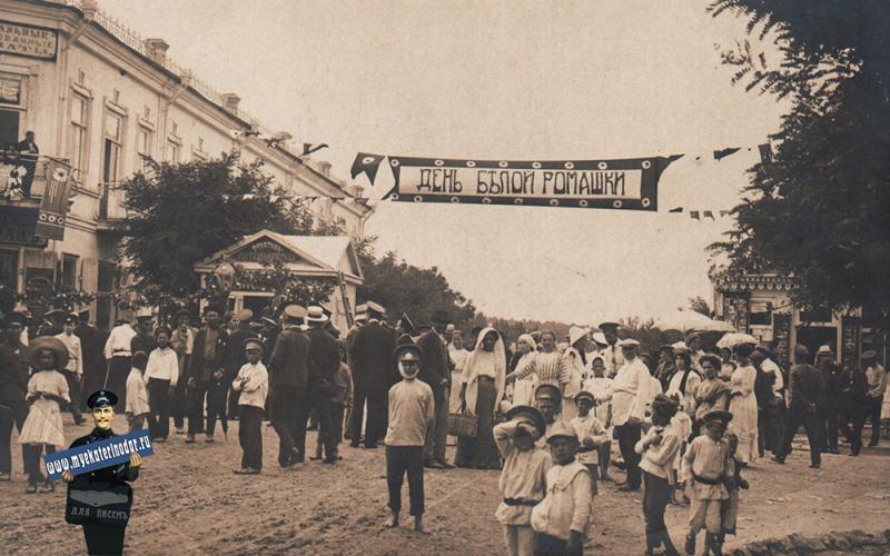 """Геленджик. День """"Белой Ромашки"""", 1911 год"""