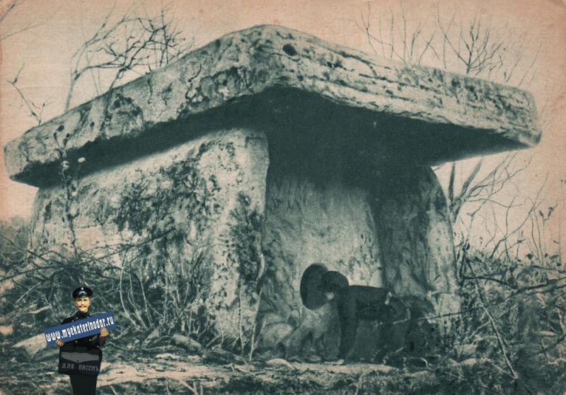 Геленджик. Дольмен, 1929 год
