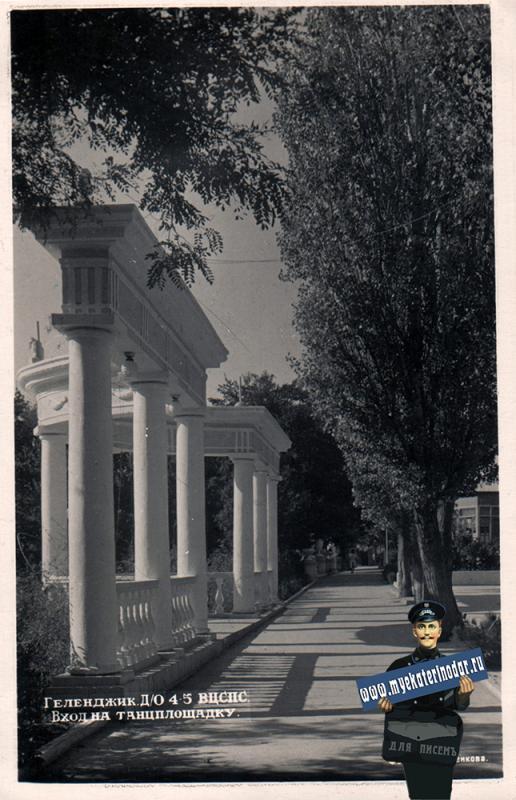 Геленджик. Дом отдыха №4-5 ВЦСПС. Вход на танцплощадку, 1955 год
