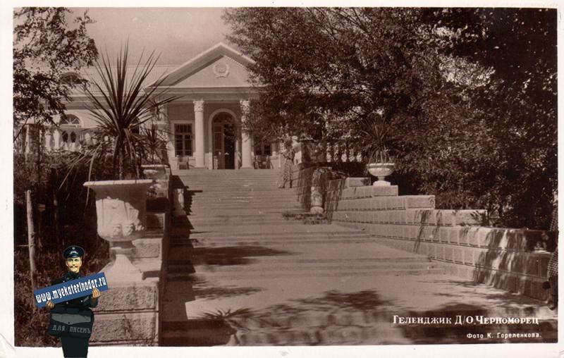 """Геленджик. Дом отдыха """"Черноморец"""", около 1955 года"""