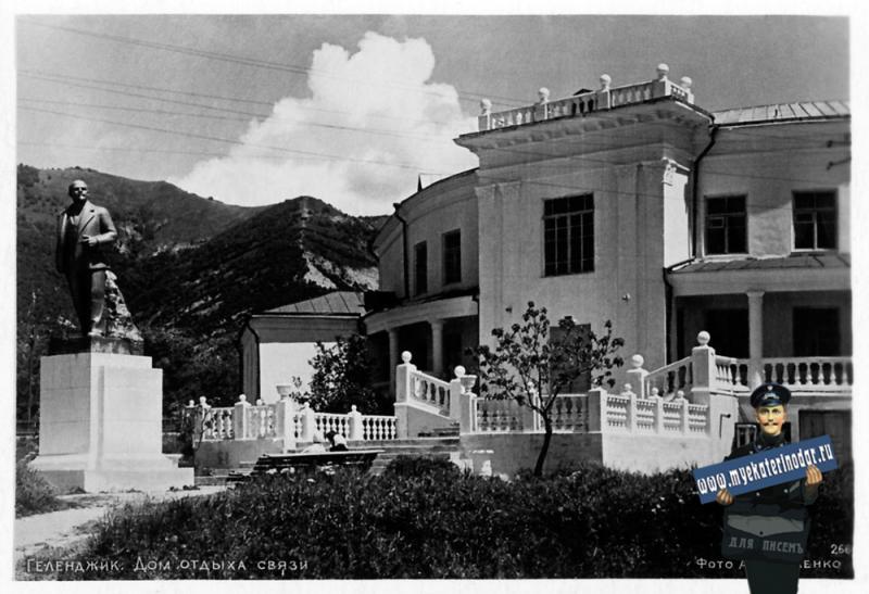 Геленджик. Дом отдыха связи, 1954 год.