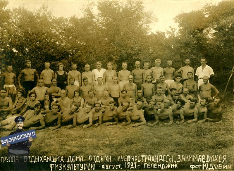 Геленджик. Группа отдыхающих Дома отдыха Кубокрстрахкассы, занимавшихся физкультурой. 1927 год