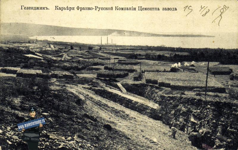Геленджик. Карьеры Франко-Русской компании цементного завода, до1917 года