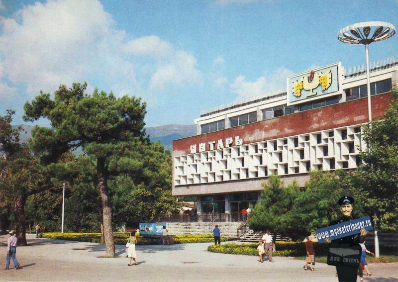 """Геленджик. Кинотеатр """"Янтарь"""". 1983 год."""