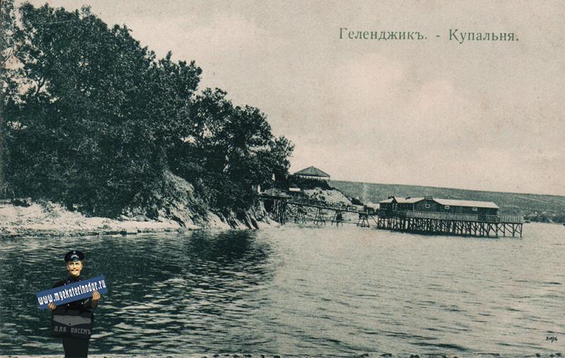 Геленджик. Купальня, до 1917 года
