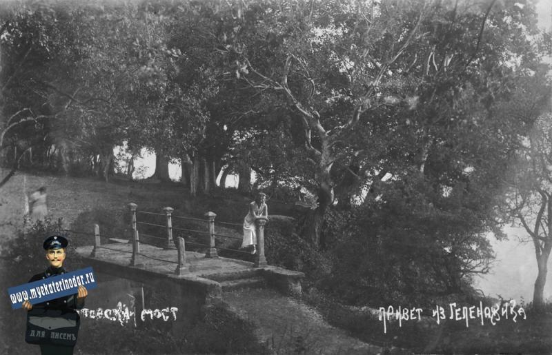 Геленджик. Лермонтовский мост.