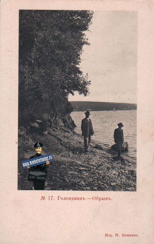 Геленджик. Обрыв, около 1903 года