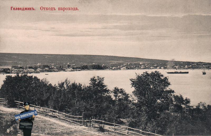Геленджик. Отход парохода, до 1917 года