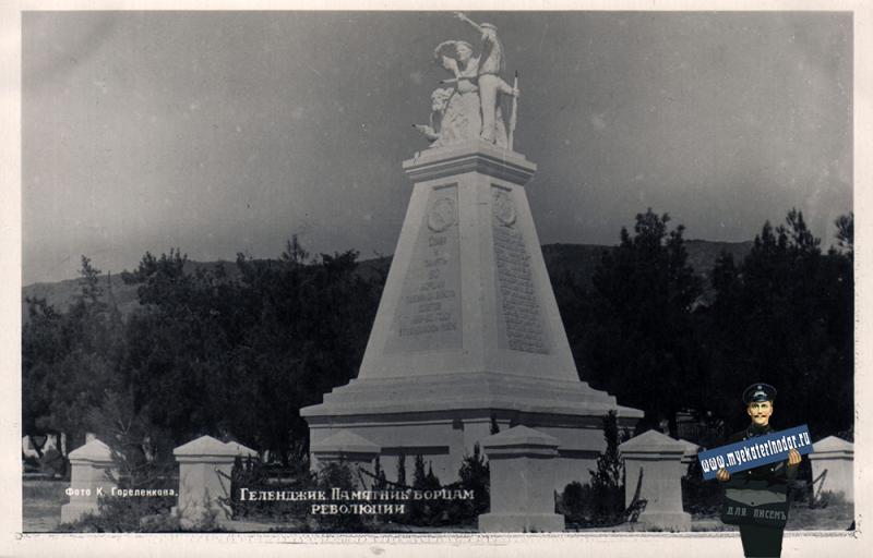 Геленджик. Памятник борцам Революции, 1955 год