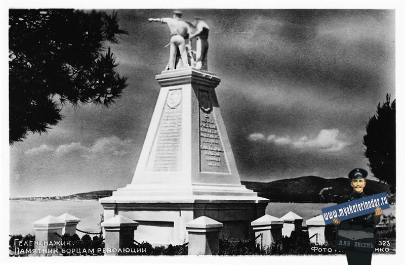 Геленджик. Памятник борцам революции.