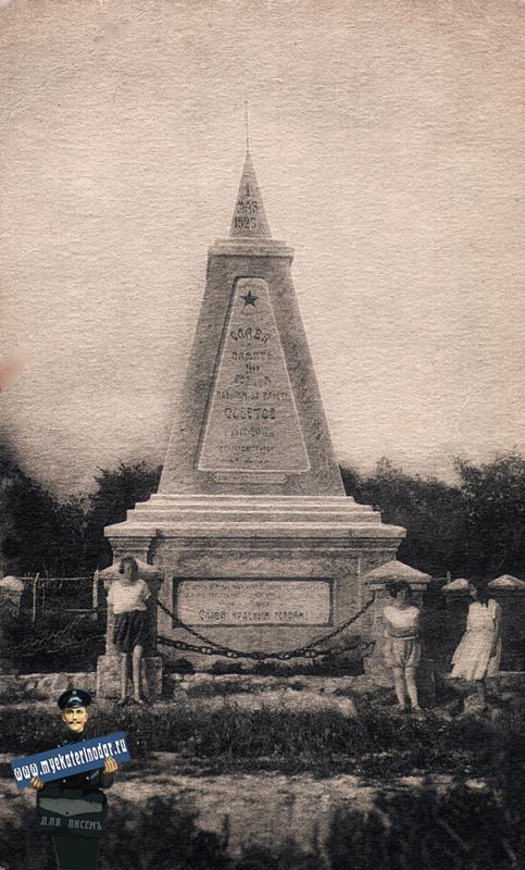 Геленджик. Памятник героям, павшим за Советскую власть, 1928 год