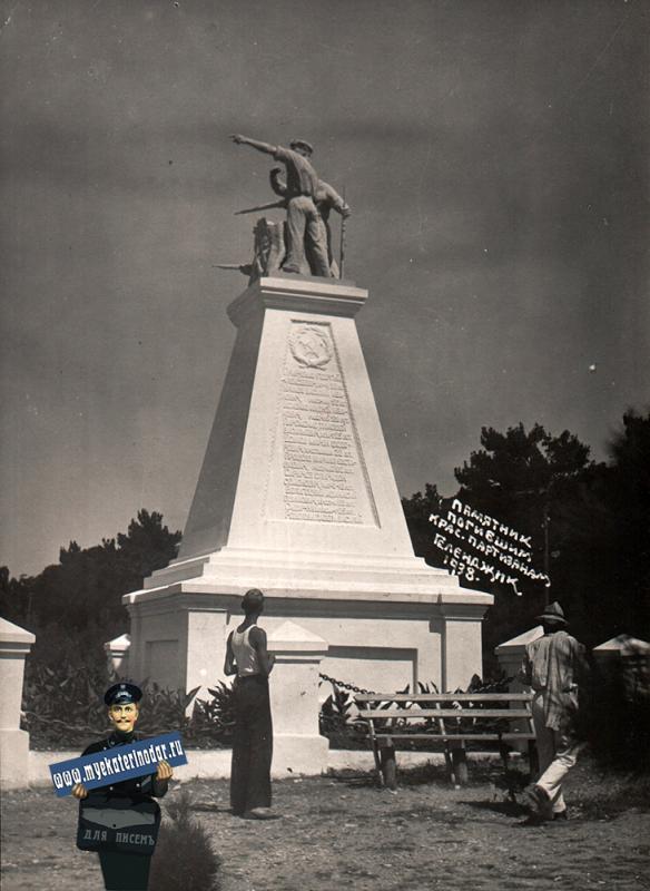 Геленджик. Памятник погибшим Красным Партизанам, 1938 год