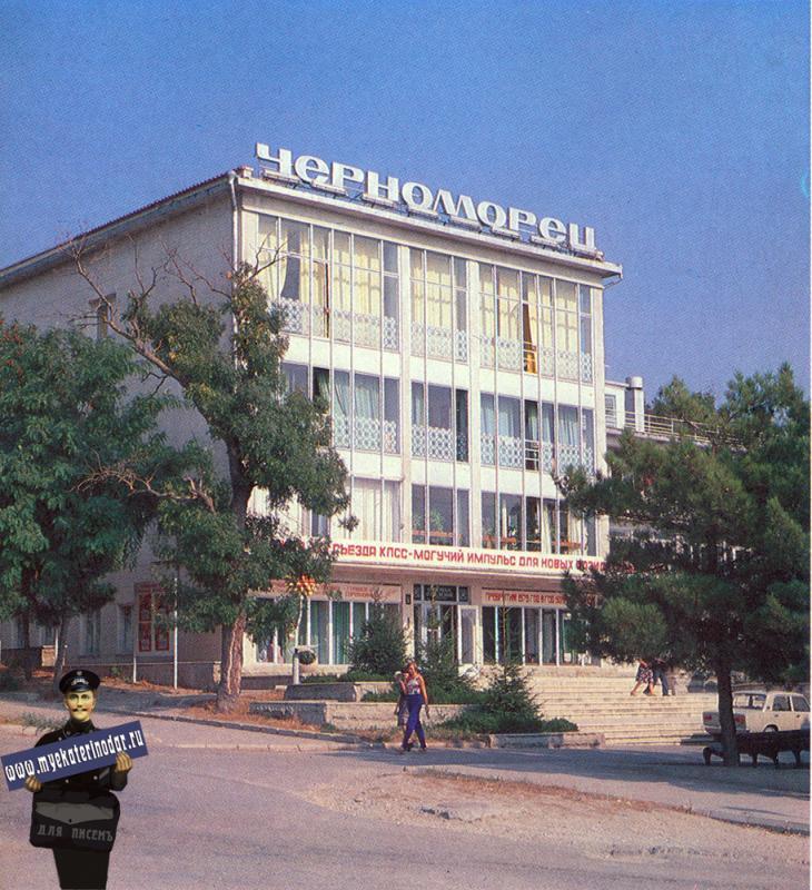 "Геленджик. Пансионат ""Черноморец"", 1989 год"