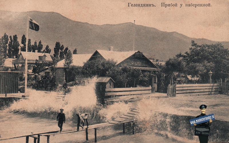Геленджик. Прибой у набережной, около 1914 года