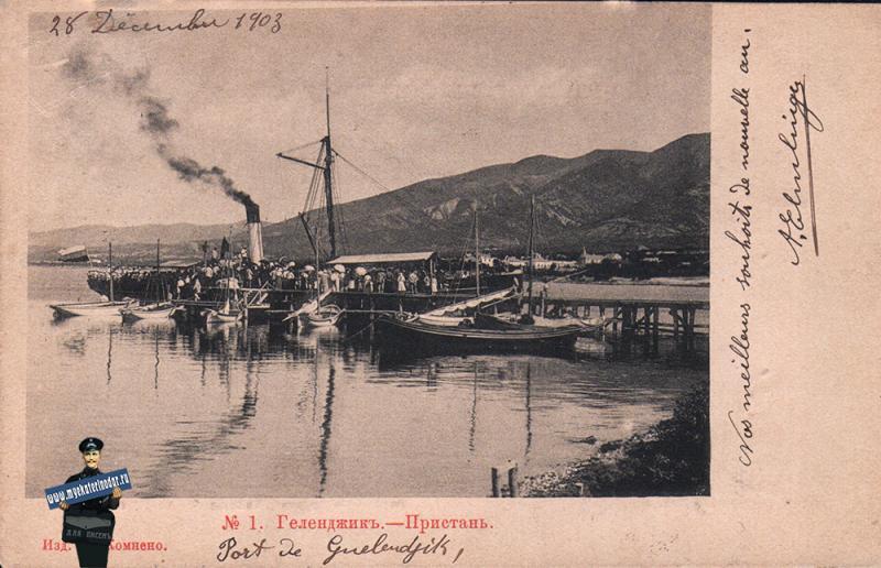 Геленджик. Пристань, 1903 год