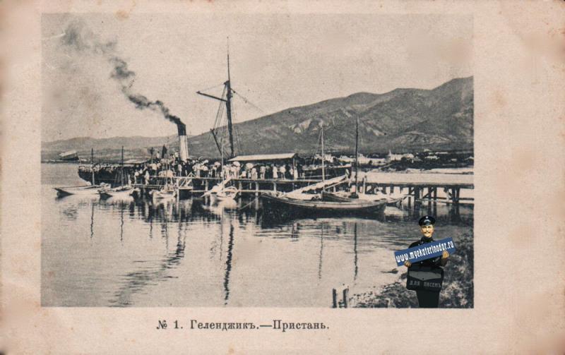 Геленджик. Пристань. 1905 год