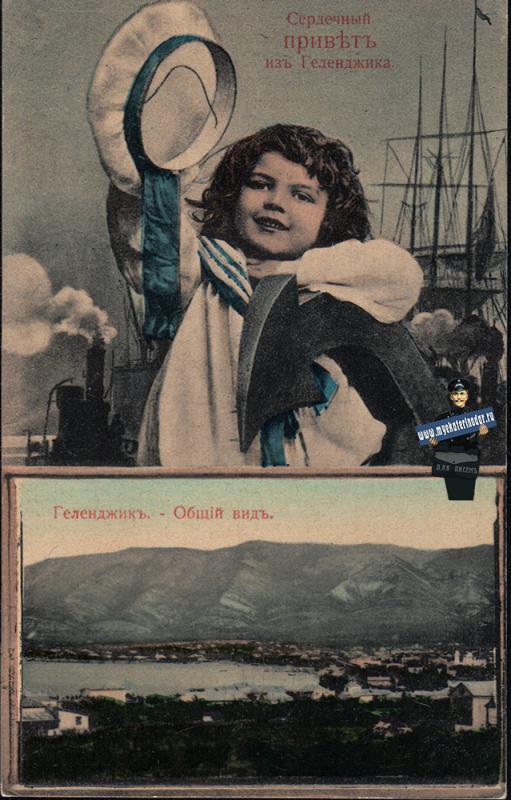 Геленджик. Привет из Геленджика. Общий вид, до 1917 года