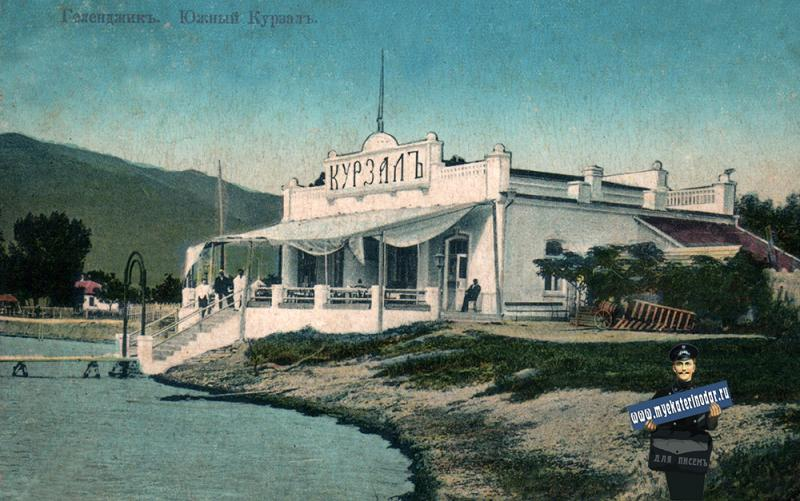 Геленджик. Южный Курзал, до 1917 года