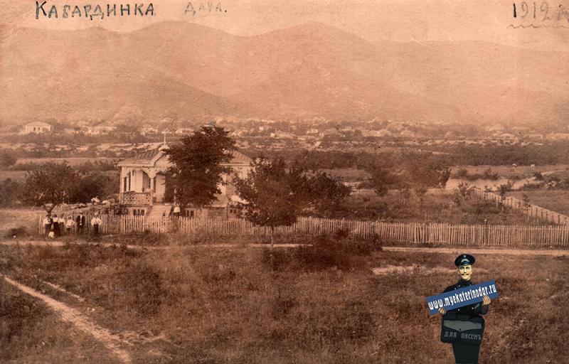 Кабардинка. Дачи, 1912 год