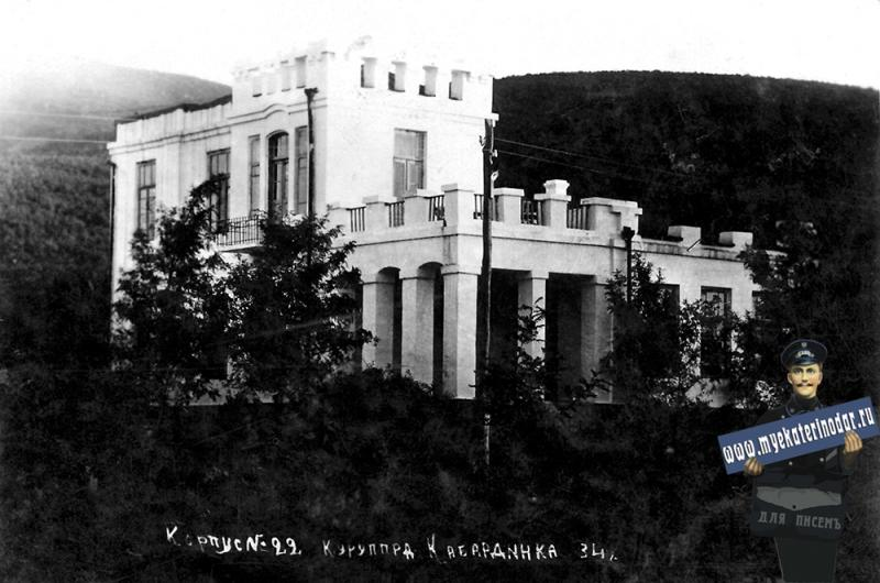 Кабардинка. Куруппра (Курортное управление?), 1934 год.