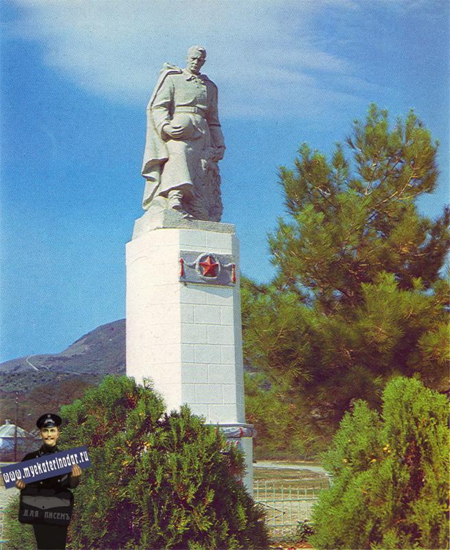 Кабардинка. Памятник участникам Великой Отечественной войны, 1989