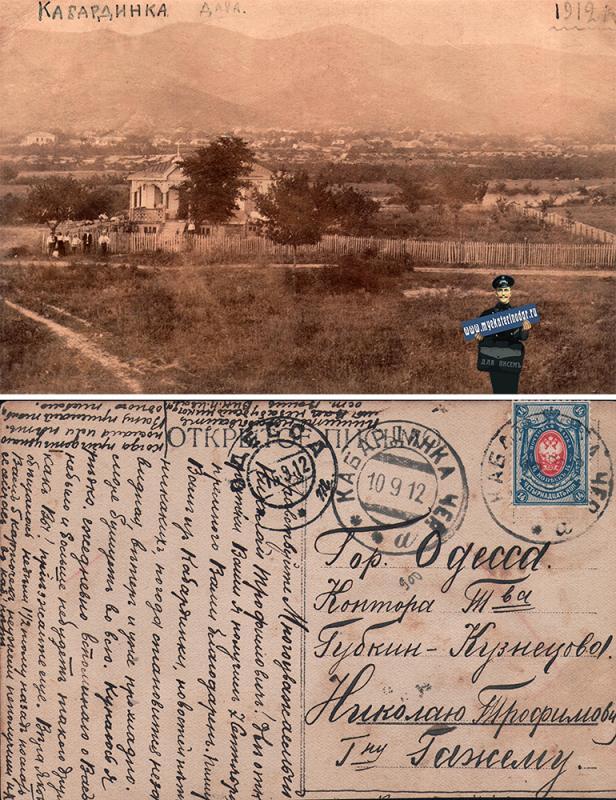 Кабрдинка - Одесса, 10.09.1912 года