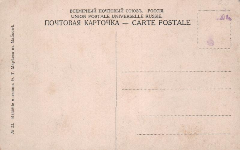 Адресная сторона. Майкоп. 1917 год. Издание  магазина Ф.Т. Мареева