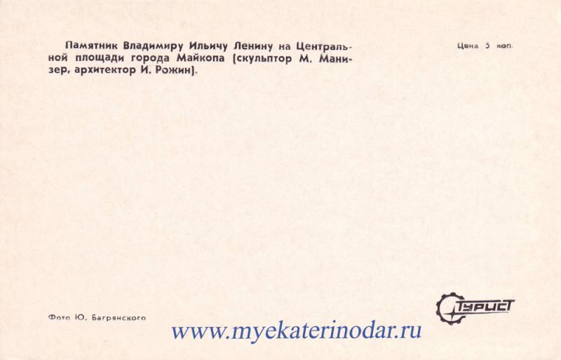"""Адресная сторона. Майкоп. 1973 год. Издание """"Турист"""""""