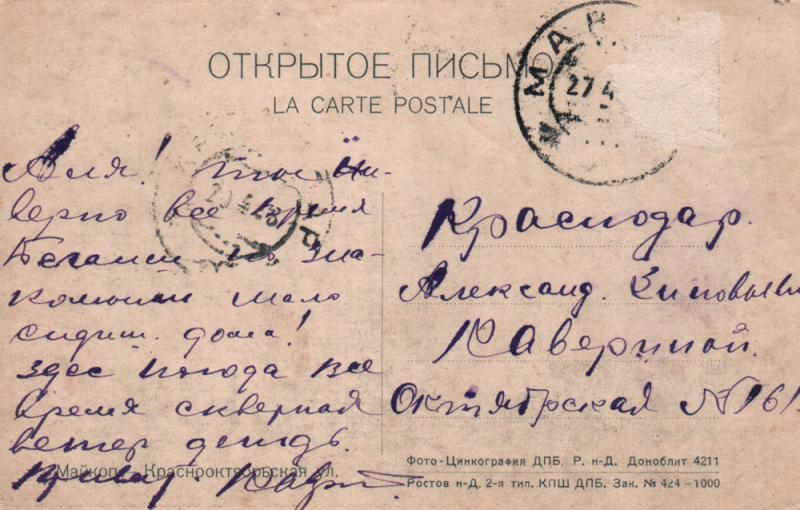 Адресная сторона. Майкоп. 1920-е. 2-я типография КПШ ДПБ