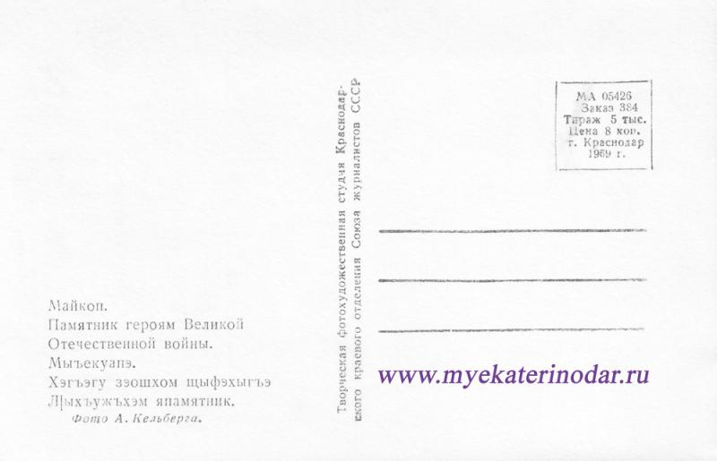 Адресная сторона. Майкоп. 1969 год. ТФС ККО СЖ СССР