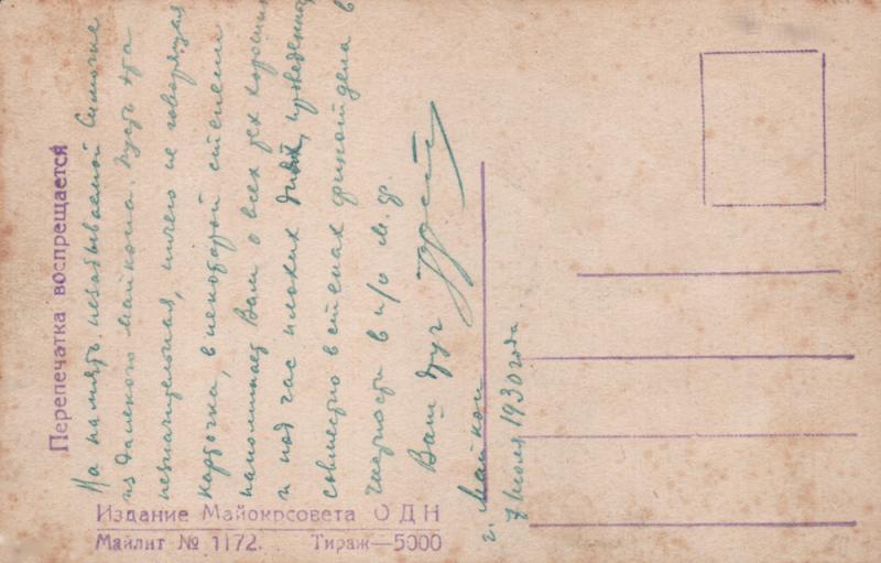 Адресная сторона. Майкоп. 1930-е. Издание Майокрсовета.
