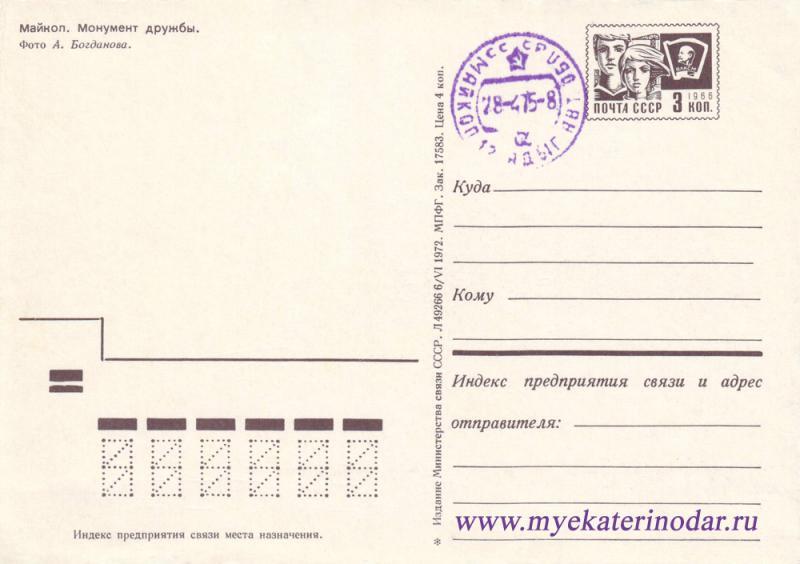 Адресная сторона. Майкоп. 1972 год. Издание министерства СССР