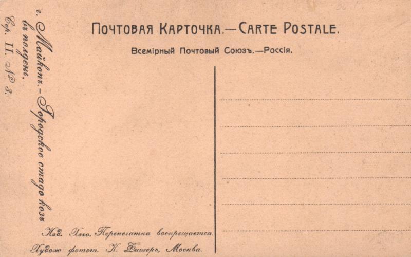 Адресная сторона. Майкоп. 1917 год. Издание Хэго