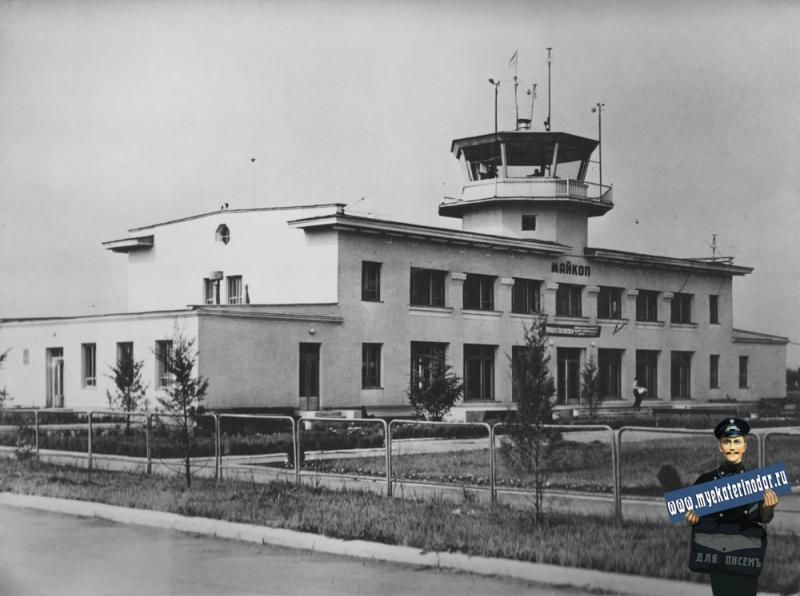Майкоп. Аэропорт, 1959 год