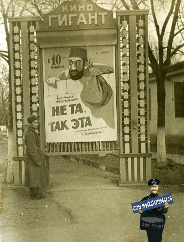 "Майкоп. Афиша кинотеатра ""Гигант"", 1956 год"