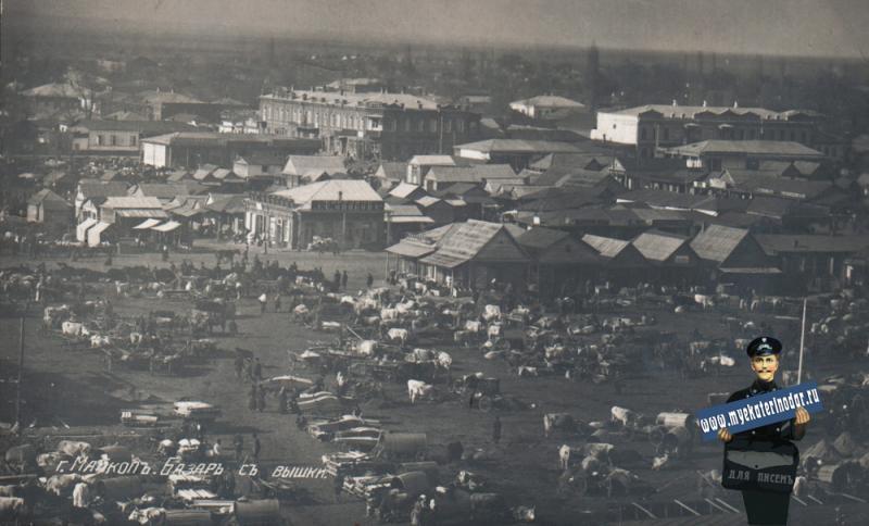 Майкоп. Базар, до 1917 года