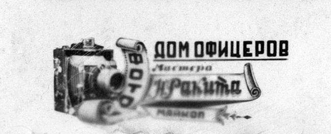 Майкоп. Фото  мастера Н. Ракита. Дом Офицеров, 1956 год