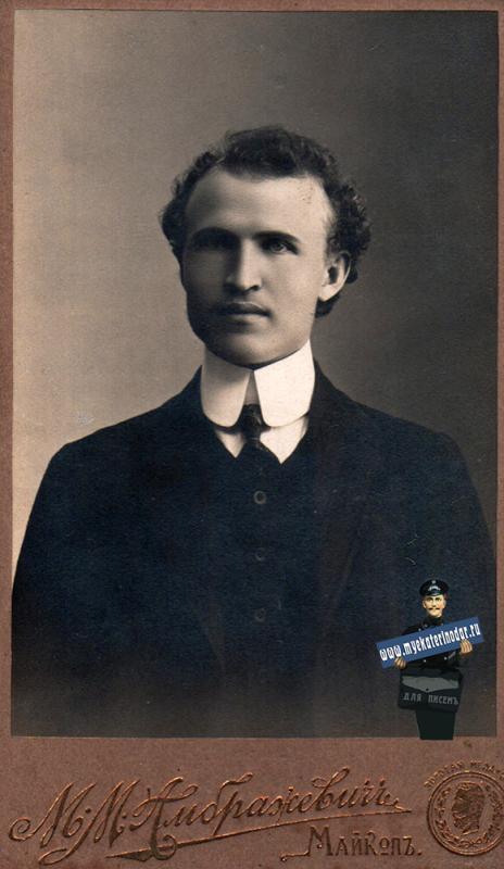 Майкоп. Фотоателье М.М. Амбражевича, 1911 год