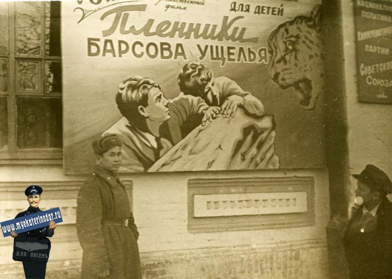 """Майкоп. Киноафиша """"Пленники барсова ущелья"""", 1956 год"""