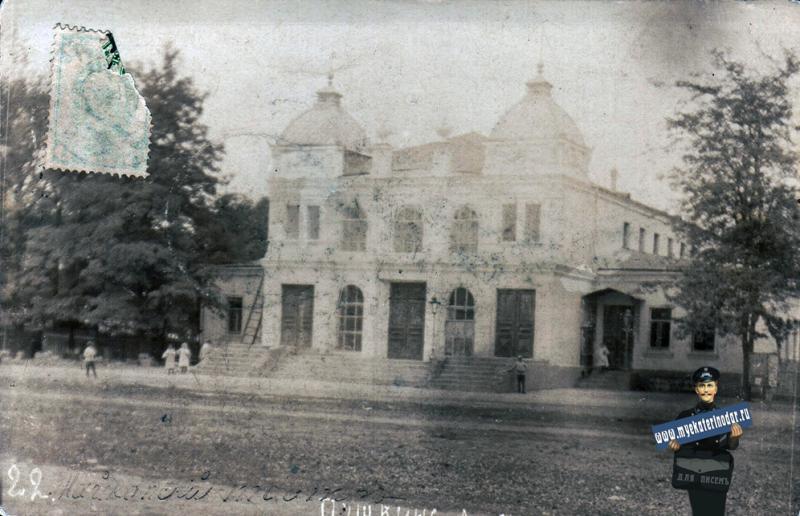 Майкоп. Майкопский театр, около 1909 года